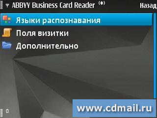 Скриншот ABBYY Business Card Reader для Windows