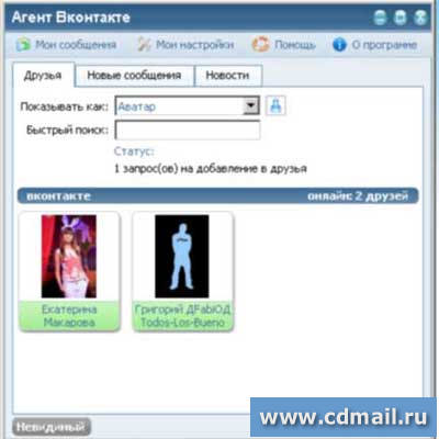 Скриншот Агент Вконтакте 1.1.3
