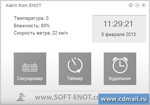 Скриншот Alarm from ENOT