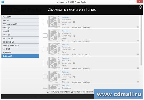 Скриншот Ashampoo MP3 Cover Finder