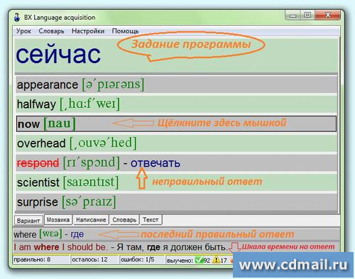 Скрин BX Language acquisition