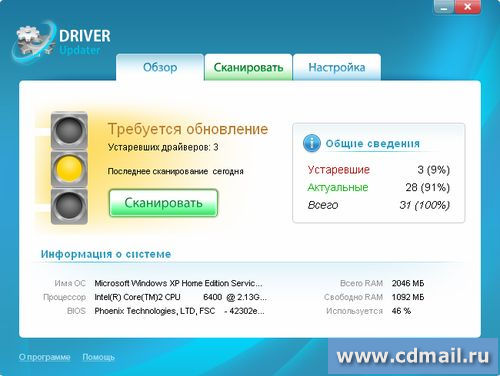Скриншот Carambis Driver Updater