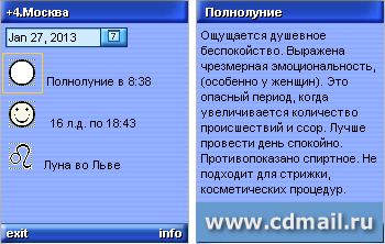 Скриншот DailyMoon(mobile)