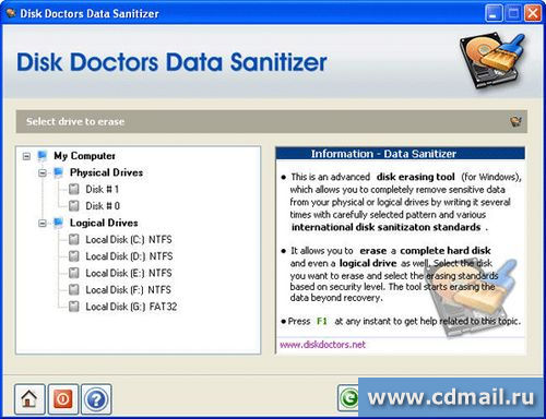 Скрин Data Sanitizer