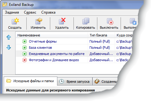 Скриншот Exiland Backup Professional