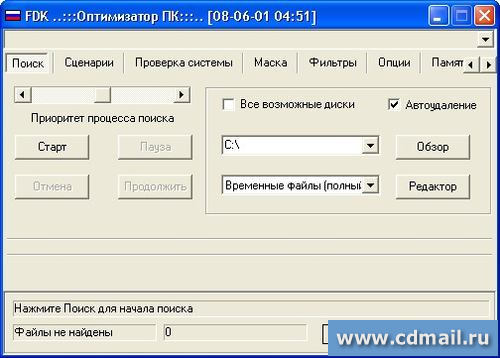 Скрин FDK - Fast Disk Cleaner