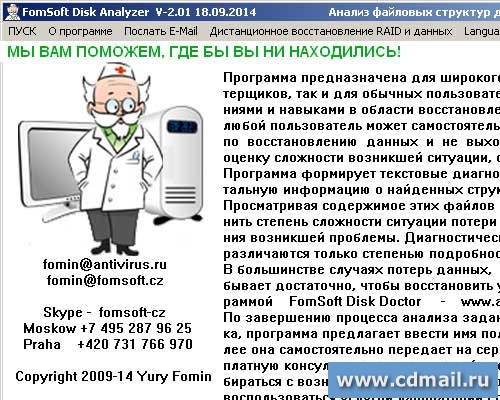 Скрин FomSoft Disk Analyzer