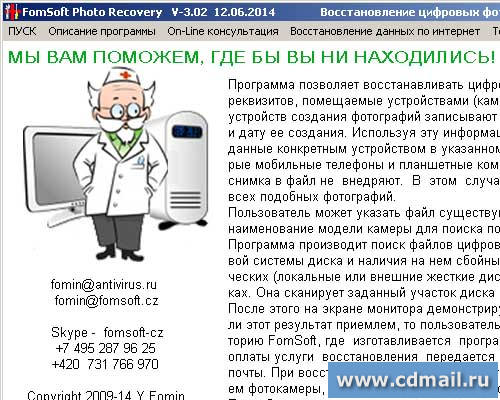 Скрин FomSoft Photo Recovery