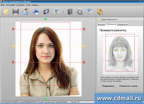 скачать программу для печати портретов