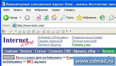 Скриншот FoxyTunes for Internet Explorer
