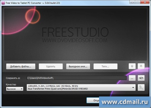 Скрин Free Video to Tablet PC Converter