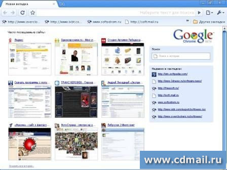 Google Chrome 4.0.223.9 beta