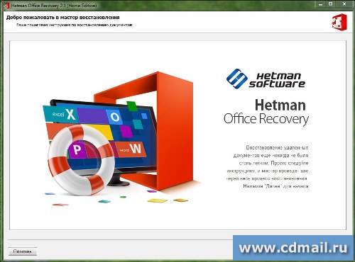 Скриншот Hetman Office Recovery