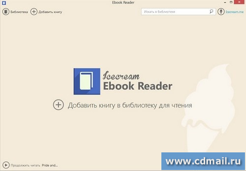 Скрин Icecream Ebook Reader