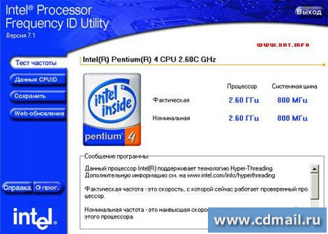 Скрин Intel Processor Frequency ID Utility