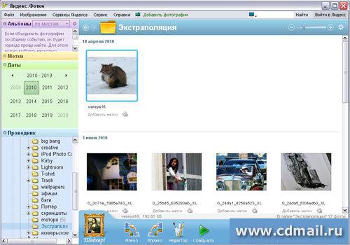 Программа яндекс фотки скачать бесплатно с официального сайта