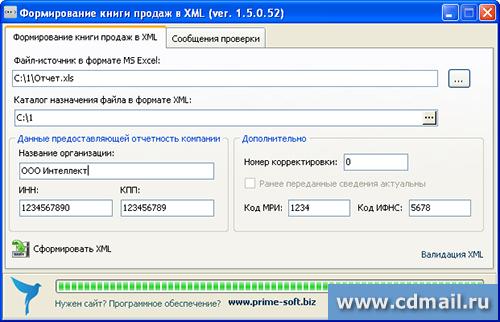 На программу русском формат xml