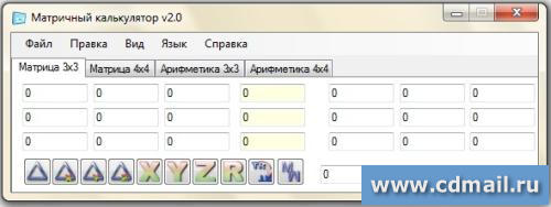 Скриншот Matrixes Calc