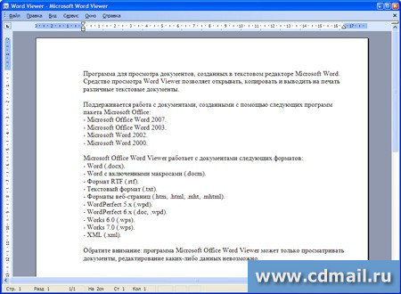 Скрин Microsoft Office Word Viewer