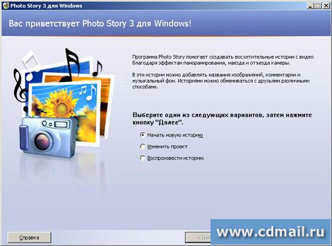 Скриншот Microsoft Photo Story