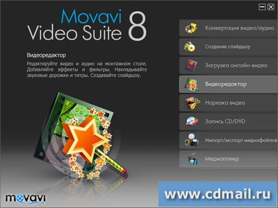 Скрин Movavi Video Suite RUS