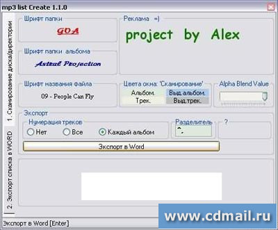 Скриншот MP3 LIst Create