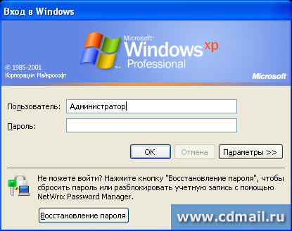 Скрин NetWrix Password Manager