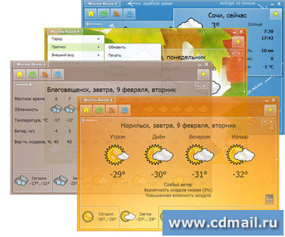 Скриншот Weather Reader