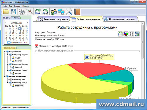 Скрин Workview Office