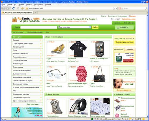 Сайт Интернет Магазина Китай