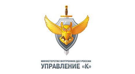 """Российская киберполиция - Управление  """"К """" МВД России - еще раз доказала свою..."""