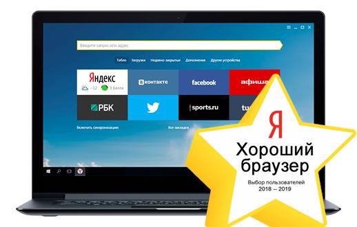 Яндекс скачать без платно Для