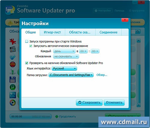 Настройки Carambis Software Updater Pro